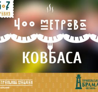 Рекорд ковбаси